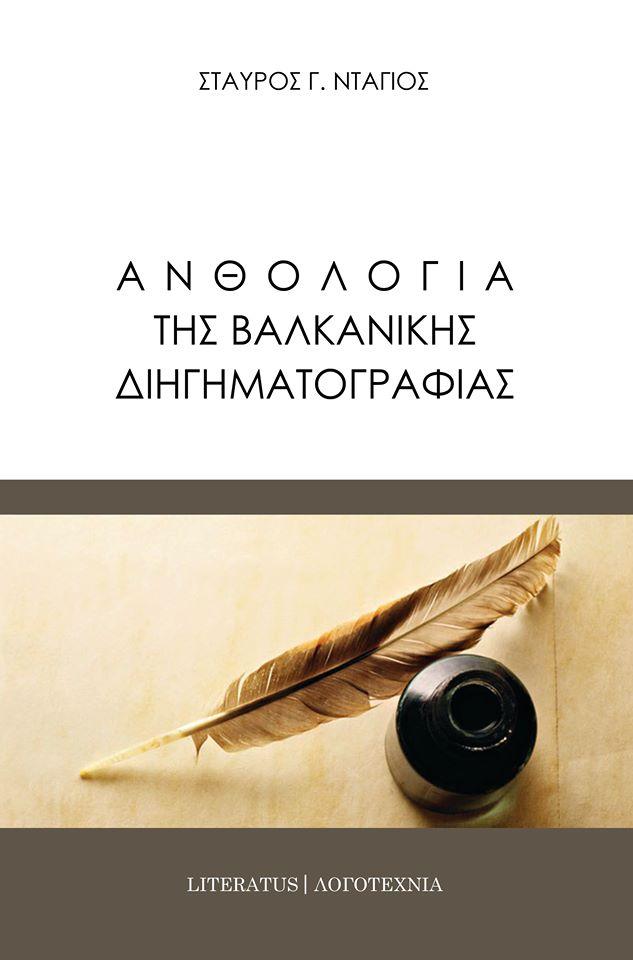 Në Greqi botohet Antologjia e Tregimit Ballkanik- Autor i projektit voluminoz është Satvors G. Dajos
